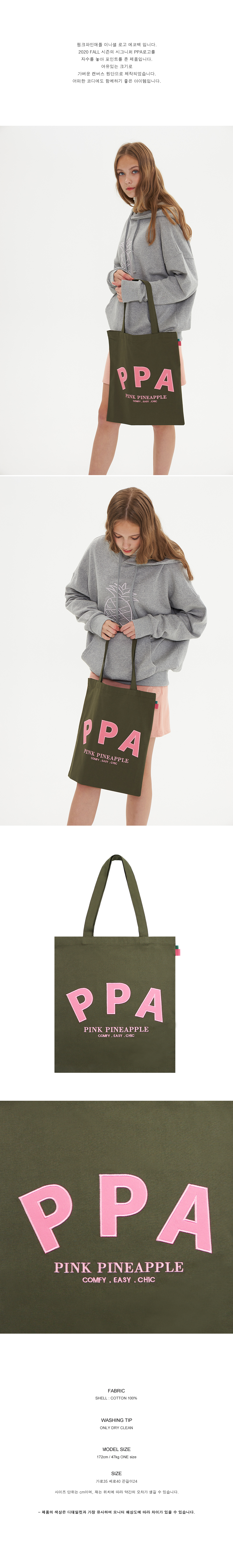 PC3AA912L_INITIAL20LOGO20ECO20BAG_GREEN_192C8.jpg